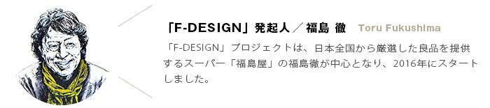 F-DESIGN発起人/福島徹について
