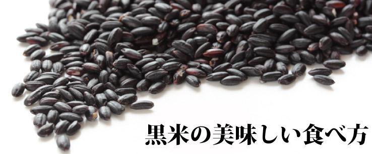 黒米レシピ かわしま屋