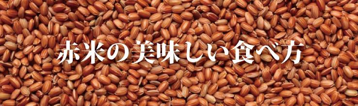 赤米レシピ かわしま屋