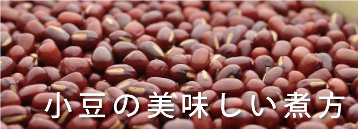 小豆の煮方 かわしま屋