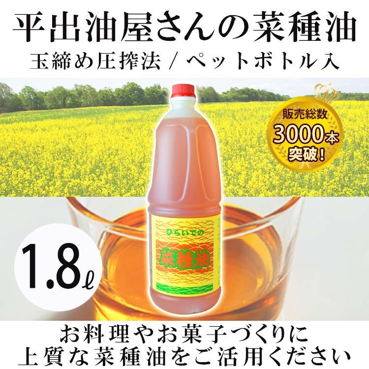 平出菜種油