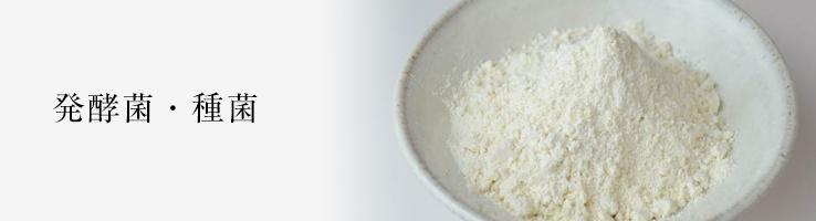 種麹。米麹・麦麹・豆麹づくりに最適