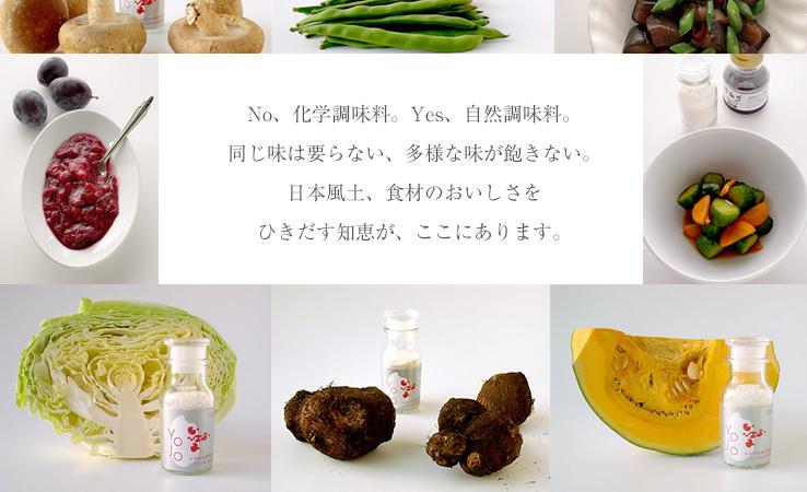 No、化学調味料。Yes、自然調味料。