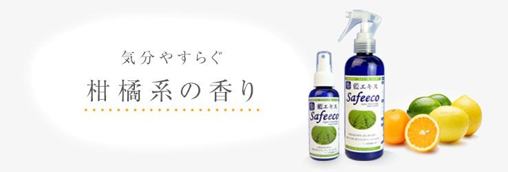 気分安らぐ柑橘系の香り