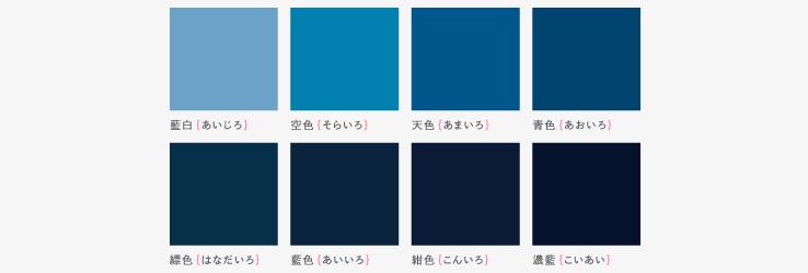 藍カラー見本