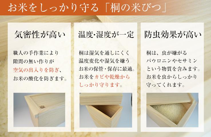 桐の米びつの良い点