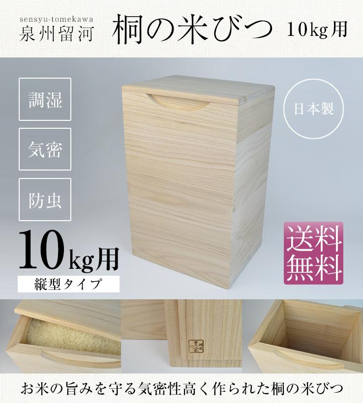 桐の米びつ 10kg用 縦型タイプ