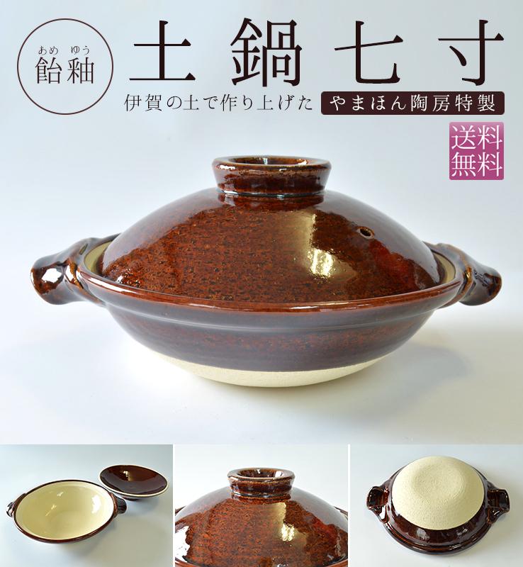 やまほん陶房土鍋七寸(飴釉)