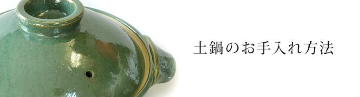 やまほん陶房土鍋九寸(青磁釉) のお手入れ方法