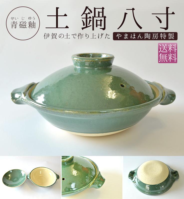 やまほん陶房土鍋八寸(青磁釉)