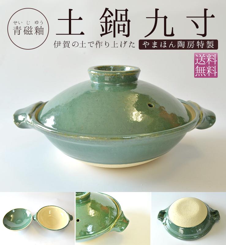 やまほん陶房土鍋九寸(青磁釉)