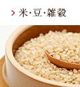 米、豆、穀物