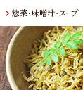 惣菜、味噌汁、スープ