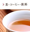 茶、コーヒー、飲料