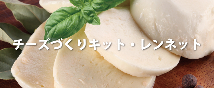 チーズ作りキット・レンネット