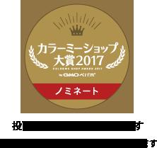 カラーミー大賞ノミネート