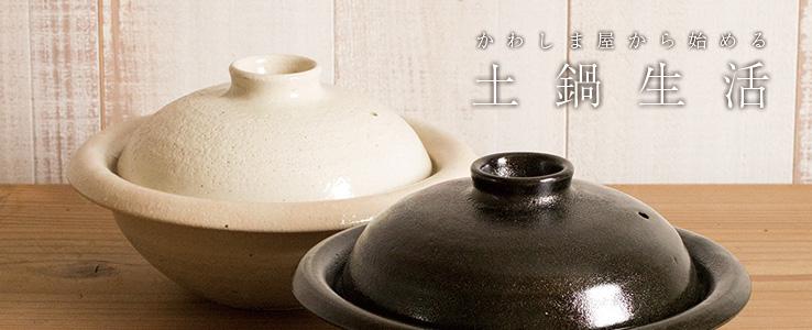 かわしま屋から始める土鍋生活