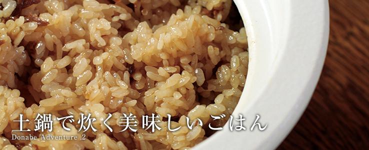 土鍋でのご飯の炊き方