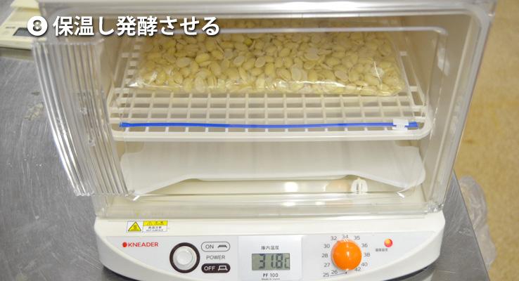 保温し発酵させる