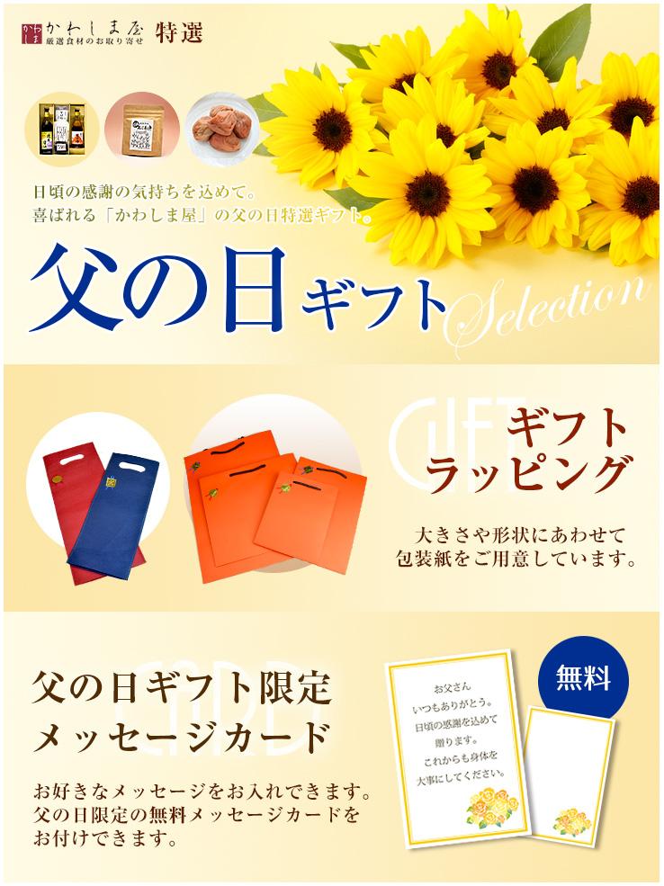 父の日ギフト ラッピング 熨斗/メッセージカード対応