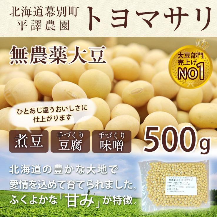 トヨマサリ500g