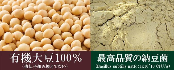 有機大豆と納豆菌