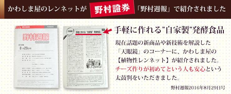 野村週報にレンネット紹介
