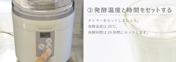 発酵温度と時間をセットする