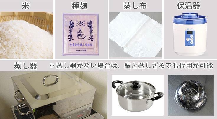 米麹準備品