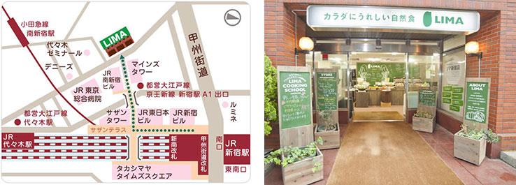 オーサワジャパン新宿店地図