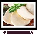 チーズのつくり方