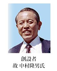 創健社 中村隆男氏