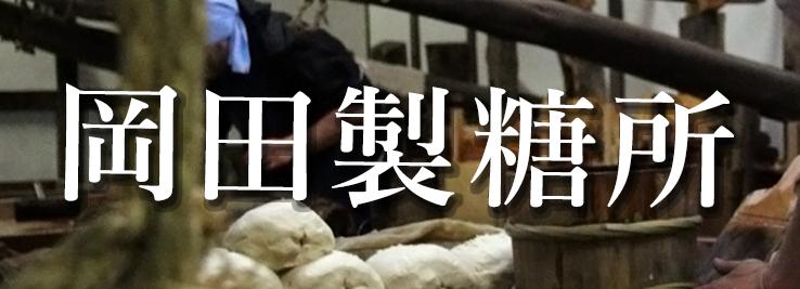 岡田製糖所
