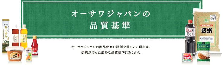 オーサワジャパンの安全・品質基準について