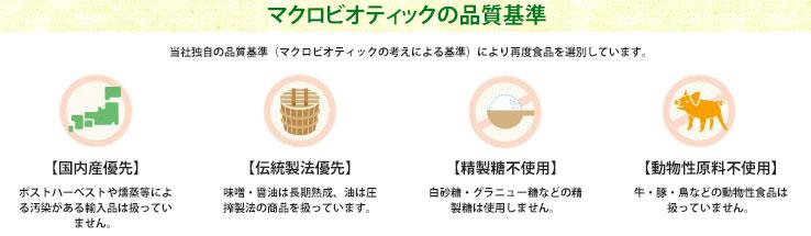 オーサワジャパンマクロビオティックの品質基準