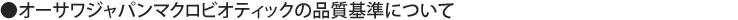 オーサワジャパンマクロビオティックの品質基準について