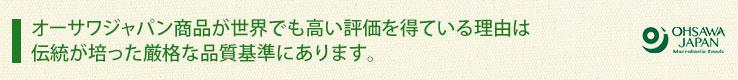 オーサワジャパン商品が世界でも高い評価を得ている理由は、伝統が培った厳格な品質基準にあります