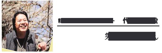 龍神自然食品センター 代表取締役 寒川善夫さんのメッセージ