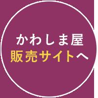 kawashima-ya CONTENTS/日々の暮らしをちょっぴり豊かに。かわしま屋のお役立ちコンテンツ