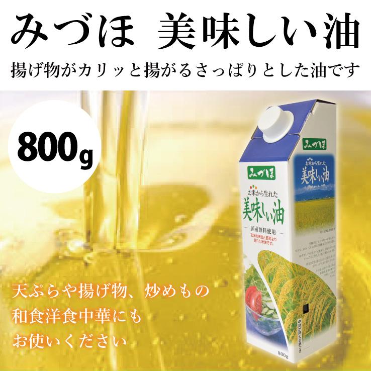 みづほ 美味しい油