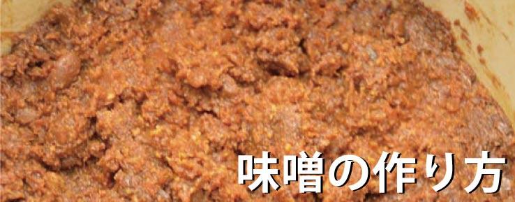 味噌の作り方