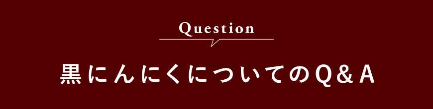 黒にんにくの質問