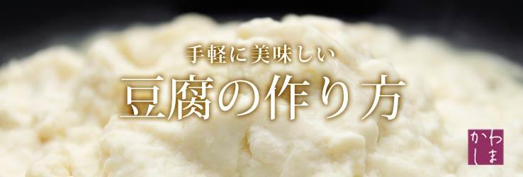豆腐の作り方