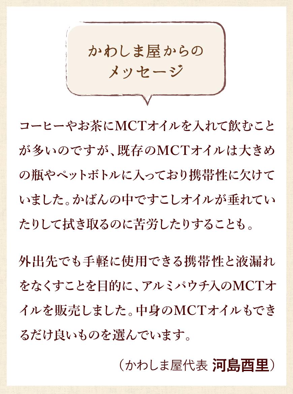 MTCオイルかわしま屋からのメッセージ