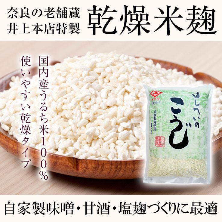 dried_rice_koji_inoue_shop