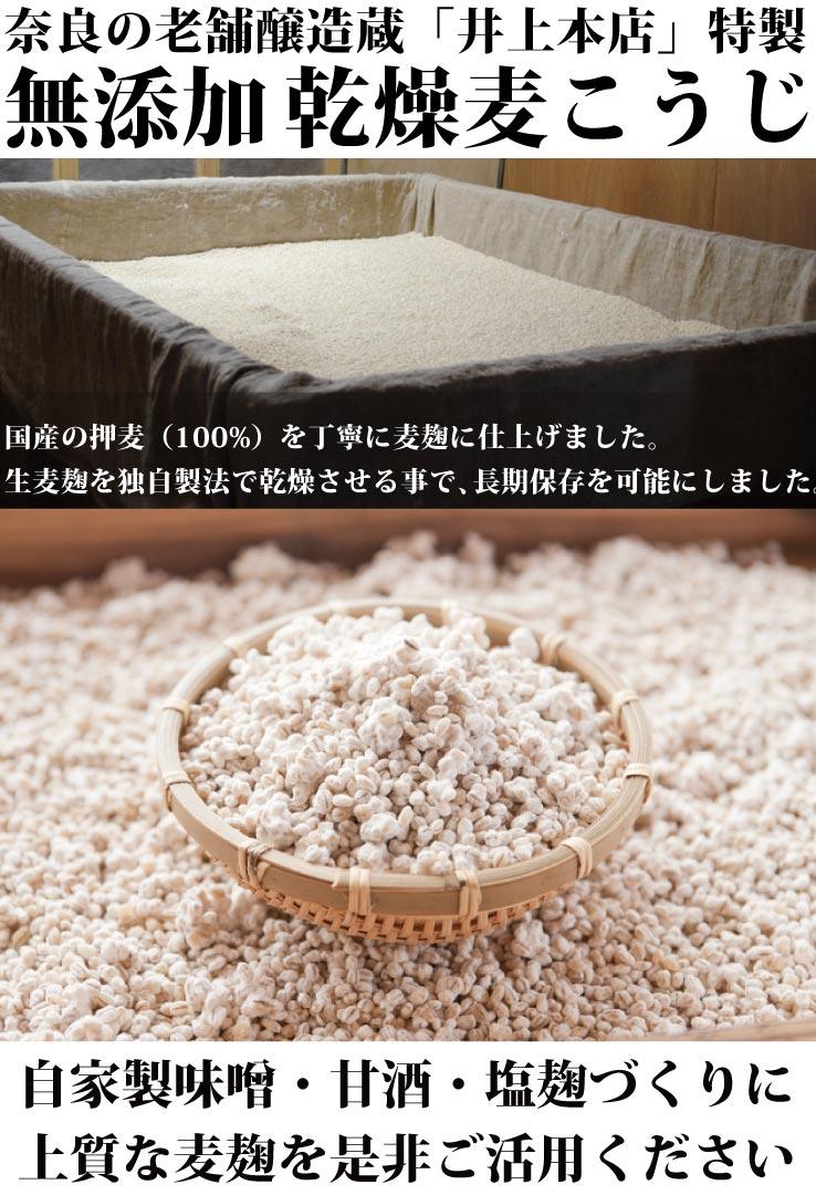 dried_barley_koji_inoue_shop