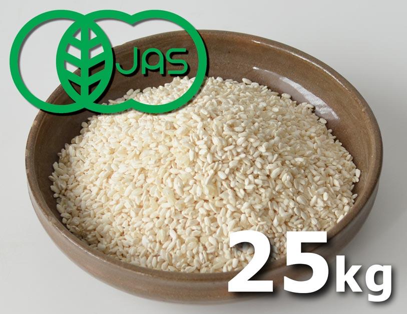 有機玄米麹25kg