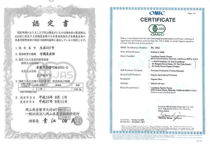 marukura_certification