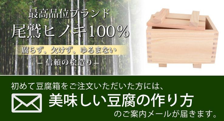 豆腐箱バナー
