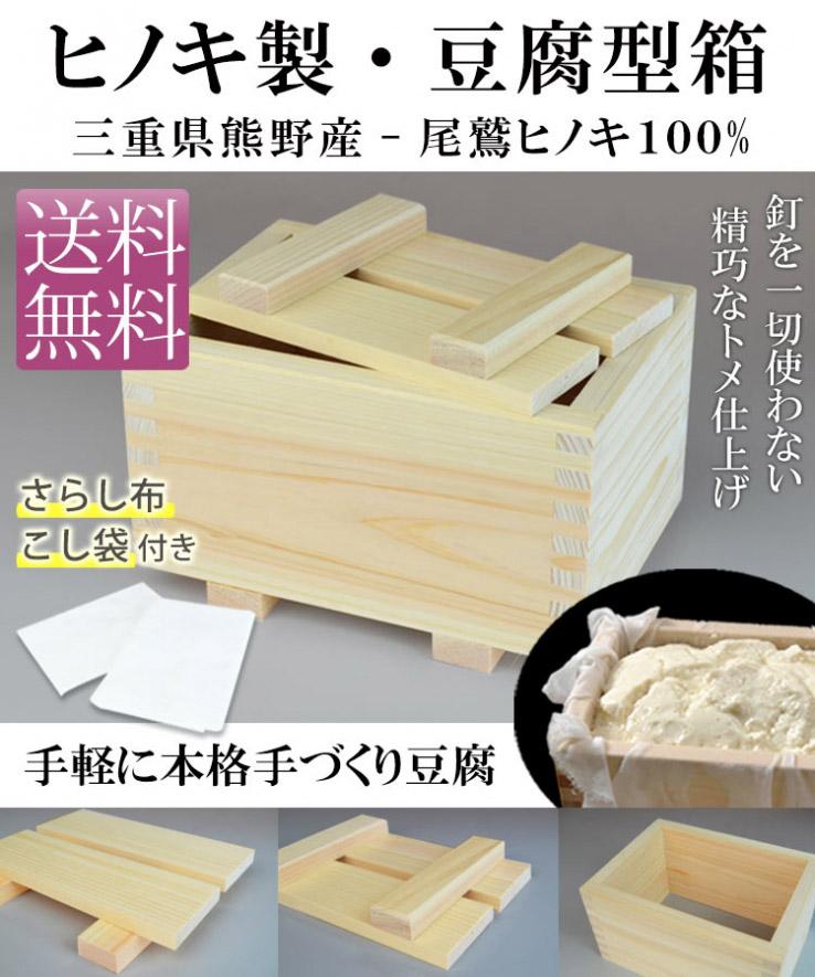 豆腐型箱 width=